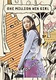 百万円と苦虫女[DVD]