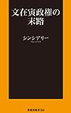 文在寅政権の末路【電子限定特典付き】 (扶桑社BOOKS新書)