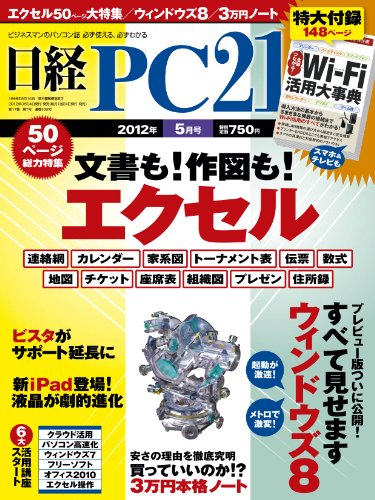 日経 PC 21 (ピーシーニジュウイチ) 2012年 05月号 [雑誌]の詳細を見る