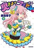 奥さまはアイドル (9) (バンブーコミックス 4コマセレクション)