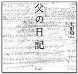 父の日記 「伊奈信男賞受賞作品」