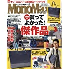 MonoMax(モノマックス) 2017年 6 月号
