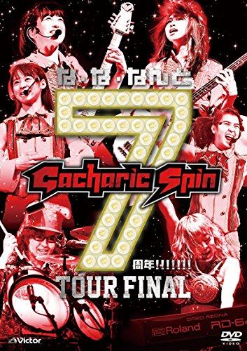 【Amazon.co.jp限定】な・な・なんと7周年!!!!!!! TOUR FINAL(通常盤)(Gacharic Spin7周年ロゴステッカーB) [DVD]の詳細を見る
