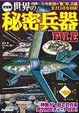 決定版 世界の秘密兵器FILE