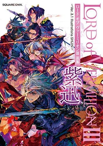 ロード オブ ヴァーミリオンIII 画集 紫迅 ~Ver. 3.1 Illustrations SHIJIN~