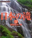 日本の滝〈1〉東日本661滝 (ヤマケイ情報箱) 画像