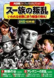 DVD>西部劇パーフェクトコレクションスー族の叛乱(10枚組) ()