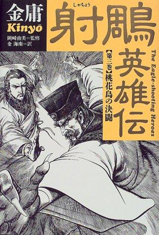 射雕英雄伝〈3〉桃花島の決闘の詳細を見る
