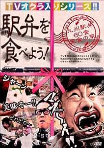 TVオクラ入りシリーズ 駅弁を食べよう!~九州駅弁60食完食の旅~ [DVD]