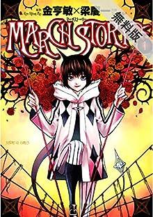 MARCH STORY(1)【期間限定 無料お試し版】 (サンデーGXコミックス...