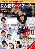フィギュアスケート応援マガジン がんばれ日本スケーター (ブルーガイド・グラフィック)