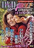 DVD Amour (SUNエンタメMOOK)