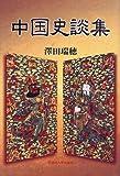 中国史談集