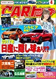 CARトップ (カートップ) 2017年 4月号 [雑誌]