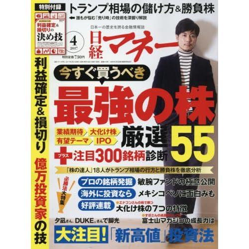 日経マネー 2017年 04 月号 [雑誌]