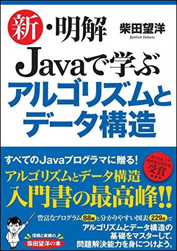 新・明解 Javaで学ぶアルゴリズムとデータ構造 (明解シリーズ)