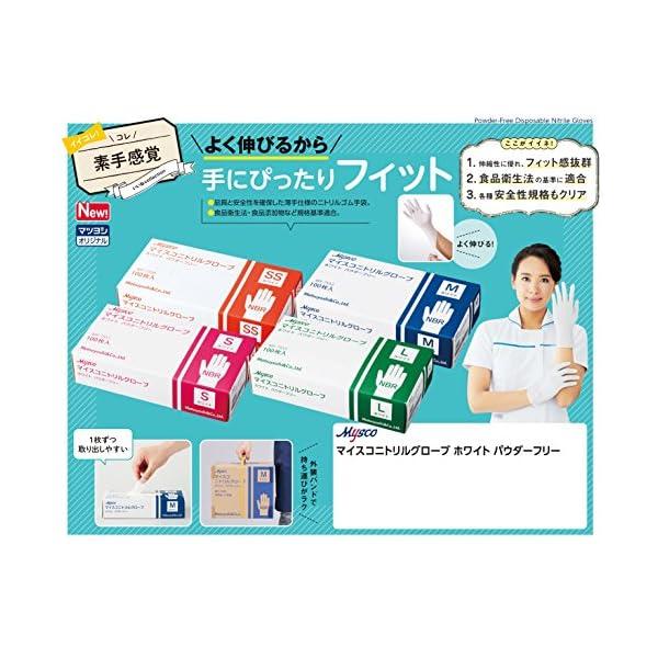 使い捨て手袋 ニトリルグローブ ホワイト 粉な...の紹介画像2