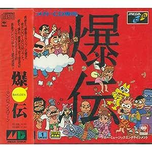 ゲーム:爆伝~アンバランスゾ