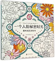 One's Secret Time: Floral Coloring Book (Chinese Edition) [並行輸入品]