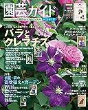 園芸ガイド 2017年 06 月夏・特大号 画像