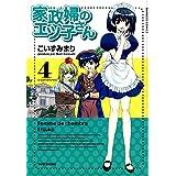家政婦のエツ子さん(4) (バンブーコミックス 4コマセレクション)