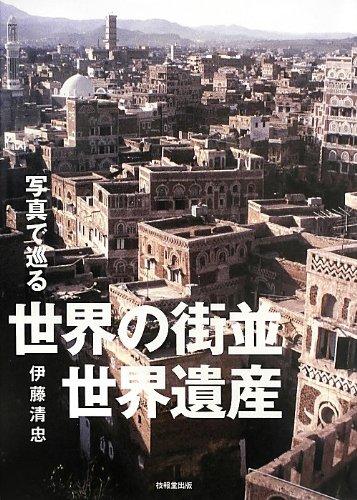 写真で巡る世界の街並・世界遺産の詳細を見る