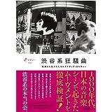 渋谷系狂騒曲 街角から生まれたオルタナティヴ・カルチャー (ナタリーPresents)