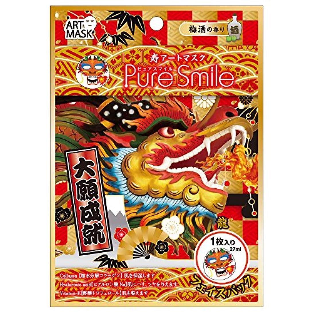 怪物オレンジ署名【ピュアスマイル】『迎春寿アートマスク』(龍/梅酒の香り)
