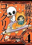 繰繰れ! コックリさん 4巻 (デジタル版ガンガンコミ...