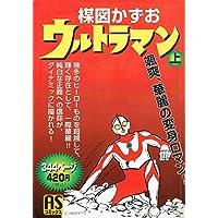 ウルトラマン 上 (ASコミックス)