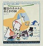魔法のカエルとおとぎの国 (ムーミン・コミックス)