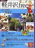 軽井沢free (2005~'06年最新版) (毎日ムック)