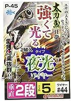 HARIMITSU(ハリミツ) 太刀魚 夜光ワイヤー垂直2段5 P-45