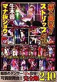 蘇る興奮!!ストリップ劇場 完全版 240分 魅惑のダンサー12名登場!! [DVD]