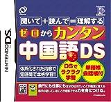 「カンタン中国語DS」の画像
