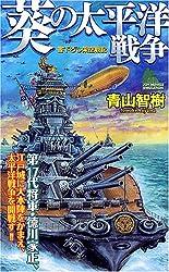 葵の太平洋戦争 (ジョイ・ノベルス)