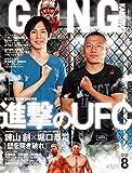 GONG(ゴング)格闘技 2016年8月号