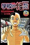 学校の怪談 6 (ブンブンコミックス)