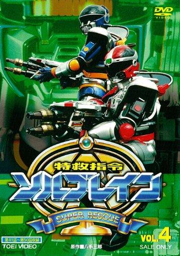 特救指令ソルブレイン VOL.4【DVD】