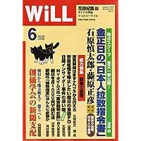 WiLL (マンスリーウィル) 2006年 06月号 [雑誌]