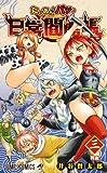 たくあんとバツの日常閻魔帳 3 (ジャンプコミックス)