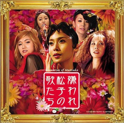 RoomClip商品情報 - 嫌われ松子の歌たち