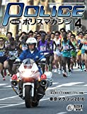 ポリスマガジン 16年4月号 (2016-03-20) [雑誌]