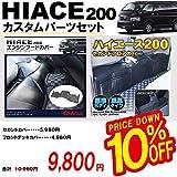【セット割】 ハイエース 200系 内装パーツ 2点セット フロントデッキカバー セカンドカバー エンジンフードカバー 2列目カバー