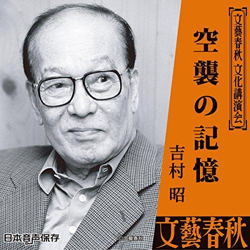 空襲の記憶 | 吉村 昭