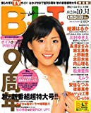 B.L..T. (ビーエルティー) 2006年 11月号 [雑誌]