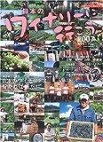 日本のワイナリーに行こう!2007