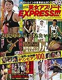 美女アスリートEXPRESS!!! Vol.4 (RK MOOK)