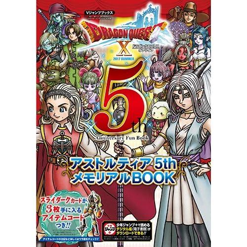 ドラゴンクエストX オンライン Wii・WiiU・Windows・dゲーム・N3DS版 アストルティア5thメモリアルBOOK (Vジャンプブックス)