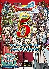 特典アイテム付き「ドラゴンクエストX」ファンブック第11弾8月発売